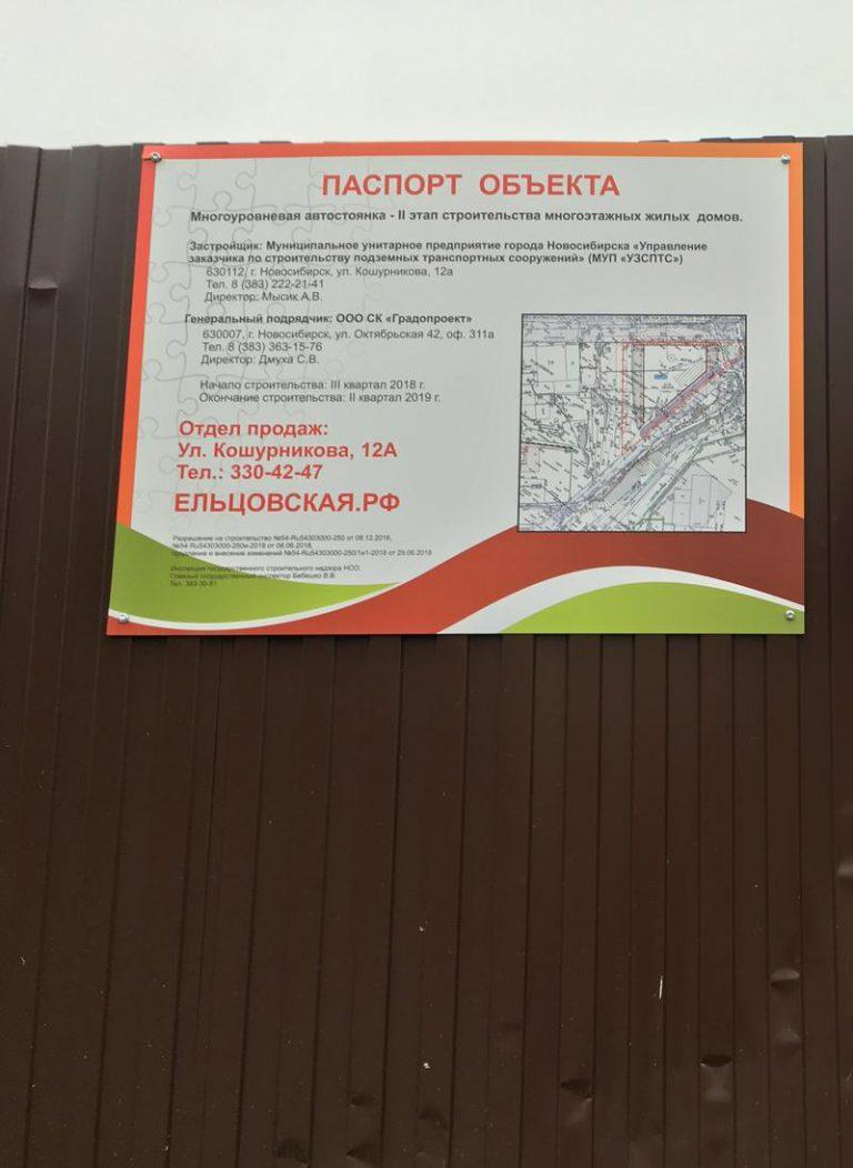 ЖК «На Ельцовской», г.