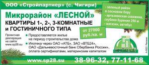 С Чигири, ул Лесная, д. 80/1