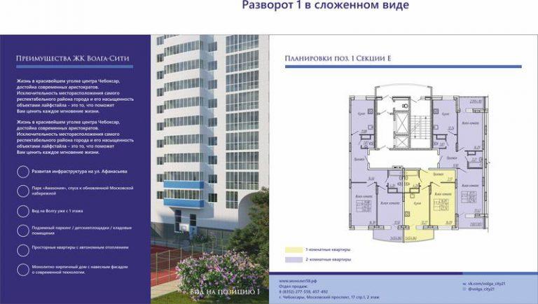 Жилой комплекс «Волга