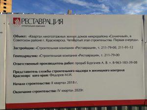 Жилой комплекс Фестиваль